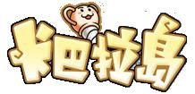 《卡巴拉島》動物裝扮冒險網遊,星鑽物語,星钻物语,卡巴拉岛,新服,台服,TO,Trickster Online